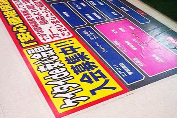 床面広告ラベル
